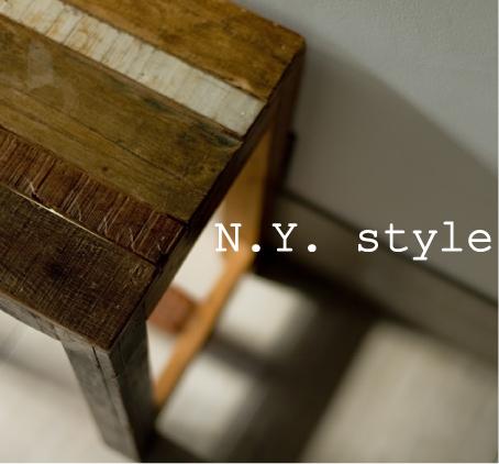 N.Y.スタイル