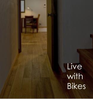 バイクと暮らす