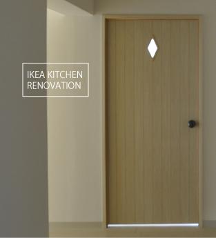 IKEAリノベーション